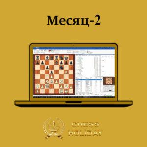 Месяц занятий в онлайн-школа шахмат