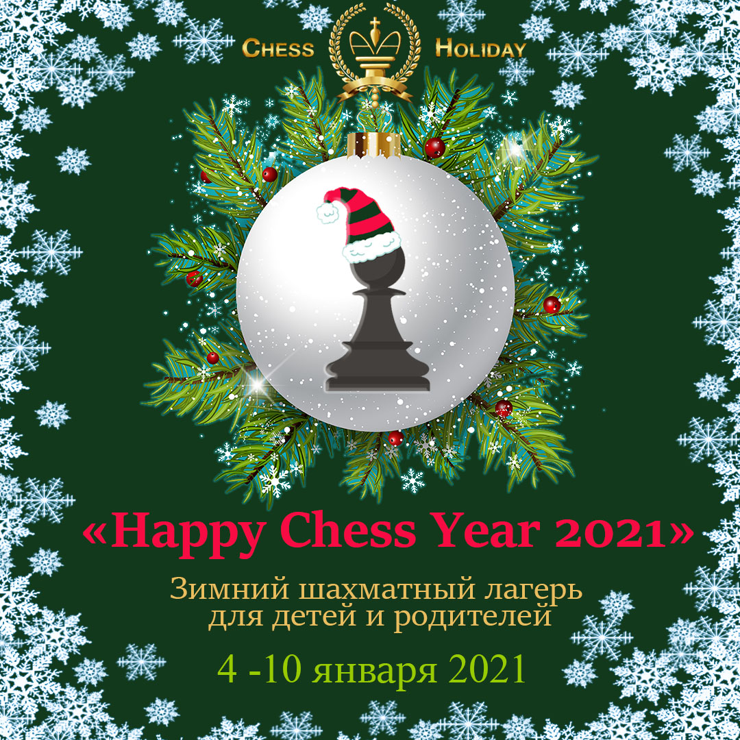 Chess winter holiday 2020