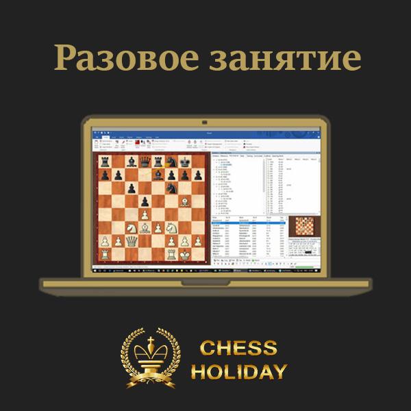 Групповые занятия шахматами онлайн