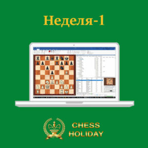 Неделя занятий шахматами для детей