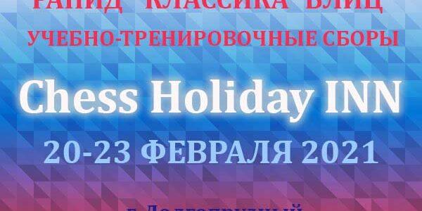 Шахматный фестиваль 20-23 февраля