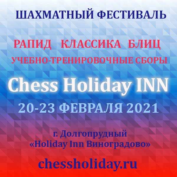 Chess holiday inn 2021