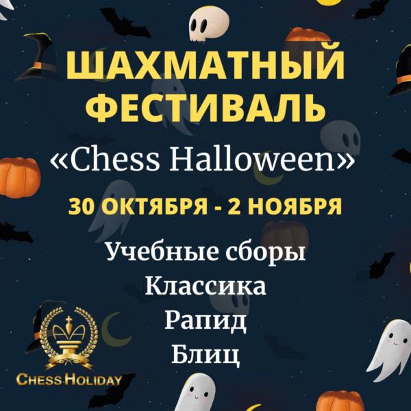 november chess tournament