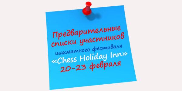 Предварительные списки Chess Holiday Inn