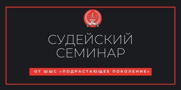Судейский семинар ФШМ