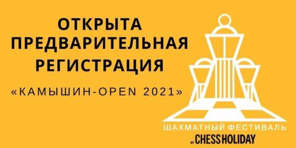 Регистрация на «КАМЫШИН-OPEN 2021»