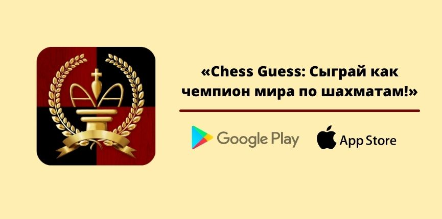 chess apps