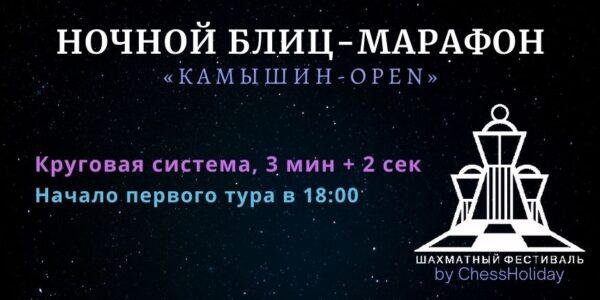 НОЧНОЙ БЛИЦ-МАРАФОН