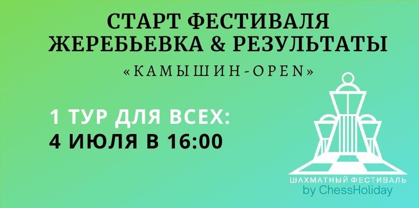 kamyshin-open