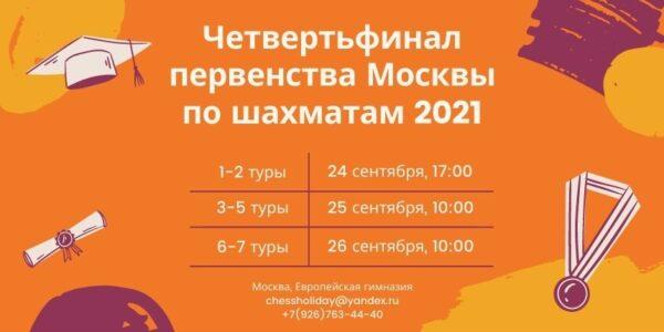 Четвертьфинал Первенства Москвы
