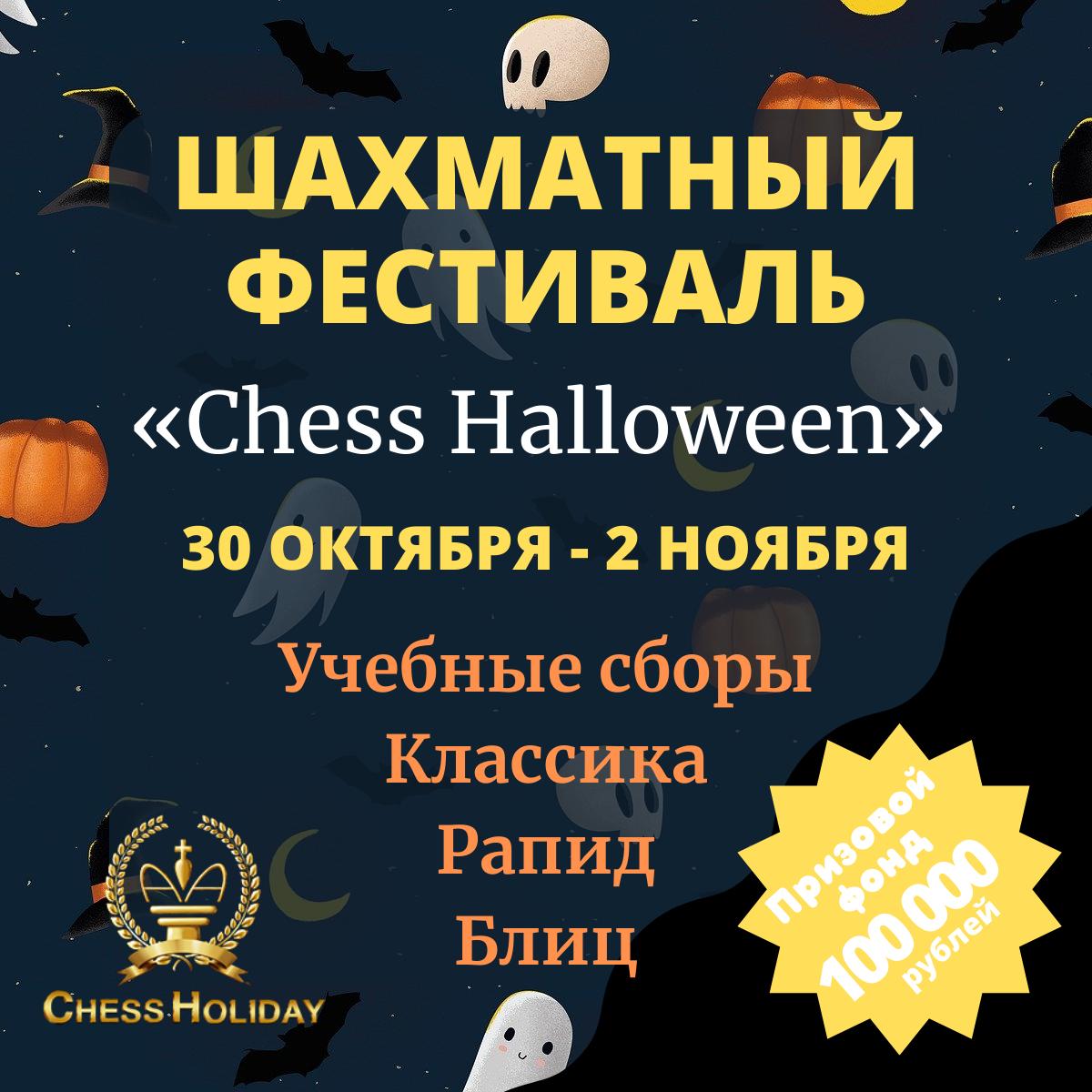 Шахматный турнир Chess Halloween 2021